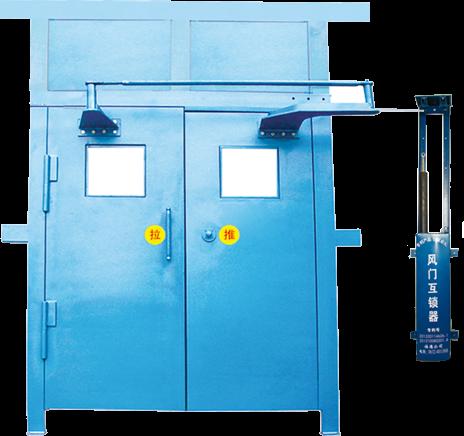 矿用气动自动无压风门和矿用电动液压自动风门区别